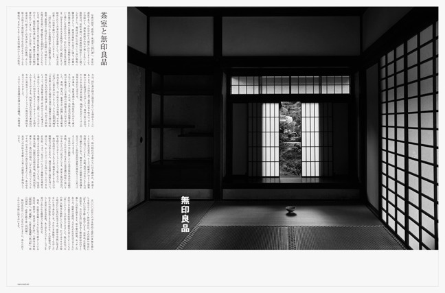muji-tea-house-campaign-2005-hara